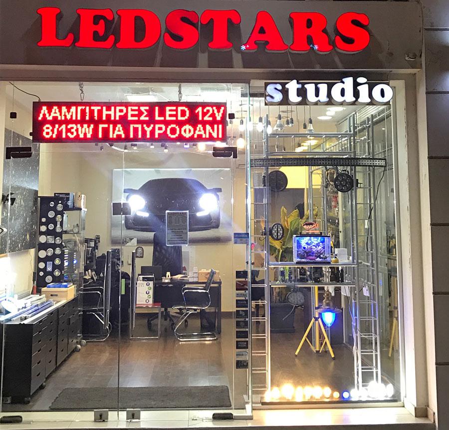 Κατάστημα LEDSTARS